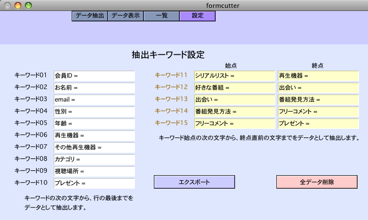 フォームカッター抽出条件設定画面