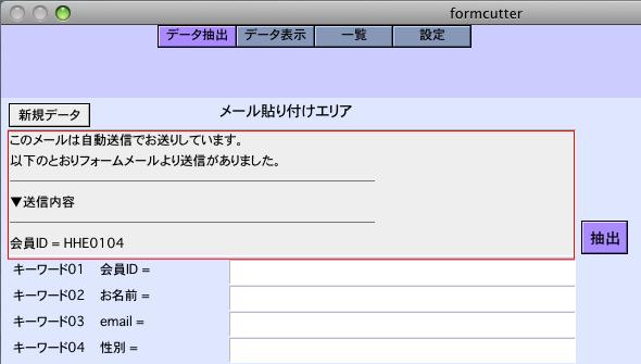 フォームカッターアンケートデータ貼り付け、抽出画面