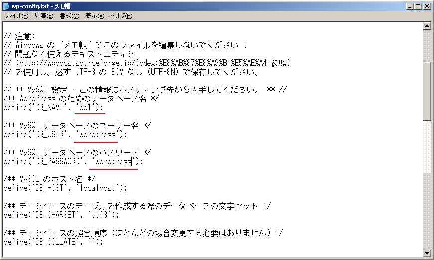 wp-config.php の編集 part1