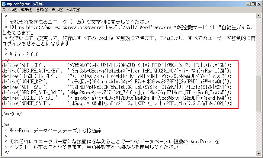 wp-config.php の編集 part2