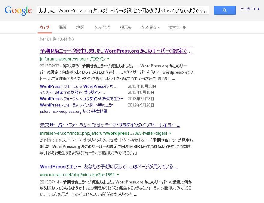 wordpress plugin 予期せぬエラーが発生しました。の検索結果