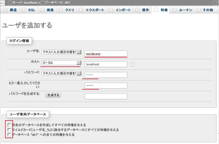 MySQLにユーザーを登録する
