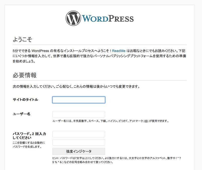 WordPress初回起動画面