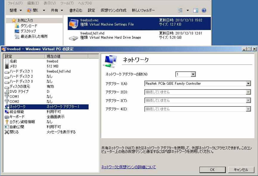 windows7 virtual pc ネットワークアダプター設定