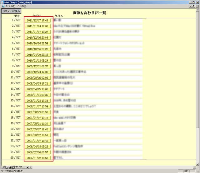 画像ファイル添付日記の一覧表示