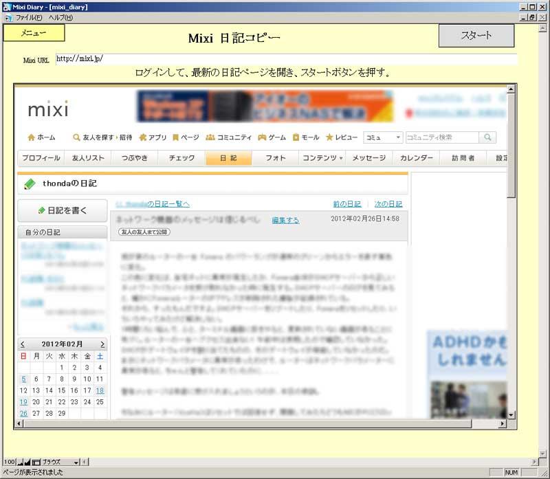 mixi日記コピーモード
