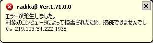 radika_error20140911
