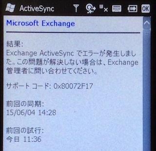 結果: Exchange ActiveSync でエラーが発生しました。この問題が解決しない場合は、Exchange管理者に問い合わせてください。  サポートコード:0x80072F17