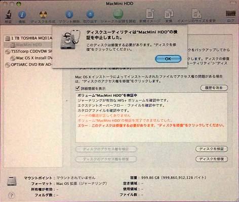 ディスクユーティリティが検証を中止