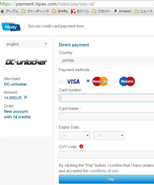 dc-unlockerクレジットを購入。