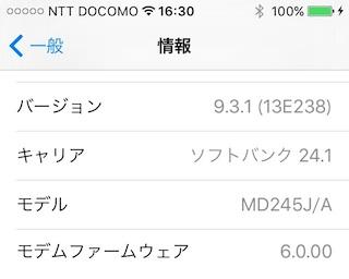 iphone4s 情報