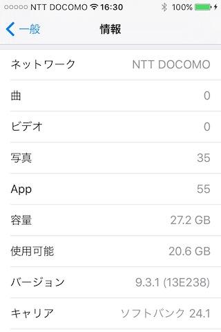 iphone4s バージョン情報