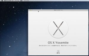 "OS X Yosemite, OS X 10.10 のインストールを設定するには、""続ける""をクリックして下さい。"