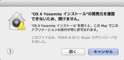 OS X Yosemite インストールを開くと、このMacでこのアプリケーションの実行が常に許可されます。