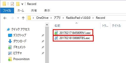 RadikoPad 録音ファイル