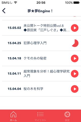 夢★夢Engine ラジオクラウドは 2015/04/04 から保存されている