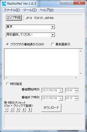 RadikoPad のエリア判定