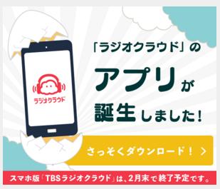 TBS ラジオクラウド アプリ バーナー