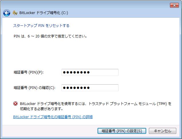BitLockerドライブ暗号化を使用するには、トラステッドプラットフォームモジュール(TPM)を初期化する必要があります。