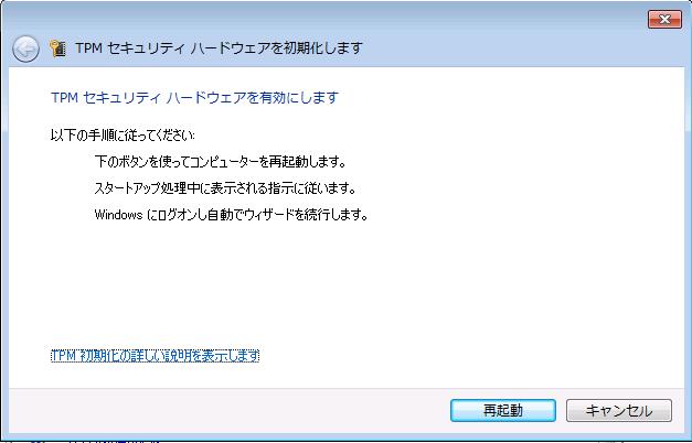 TPMセキュリティーハードウェアを初期化します。