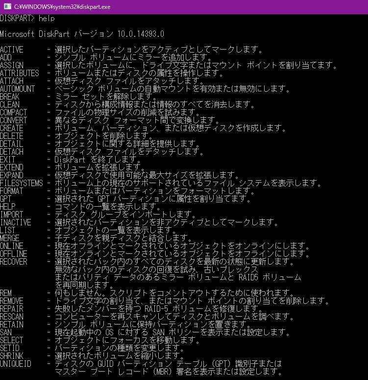 diskpart.exe help メッセージ