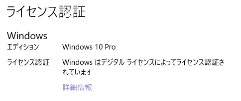 マザーボード交換後、Windows10ライセンス認証無理矢理成功させた