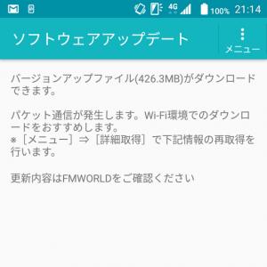 富士通 Arrows M04 ソフトウェアアップデートの通知 バージョンアップファイル 426.3MBがダウンロード出来ます。