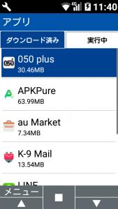 Gratina 4G インストール済みアプリ2