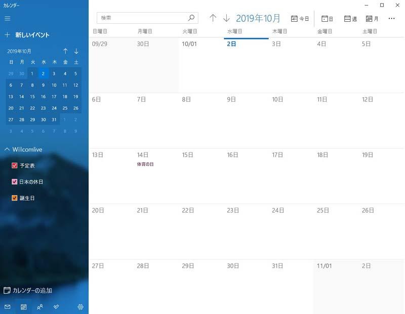 windows10 日本語カレンダー