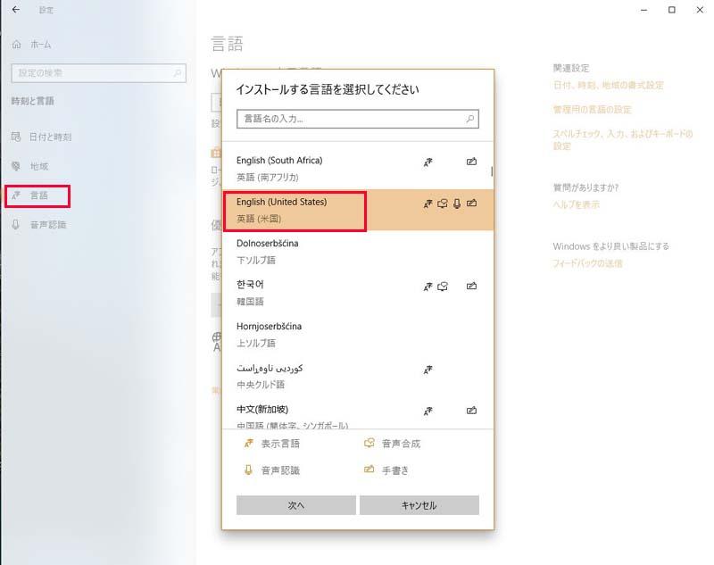 windows10 言語設定変更1