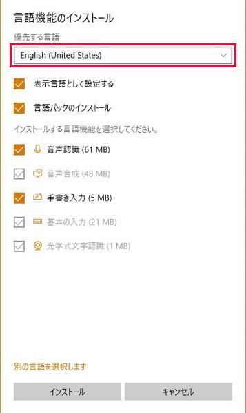 windows10 言語設定変更 English US に切り替える