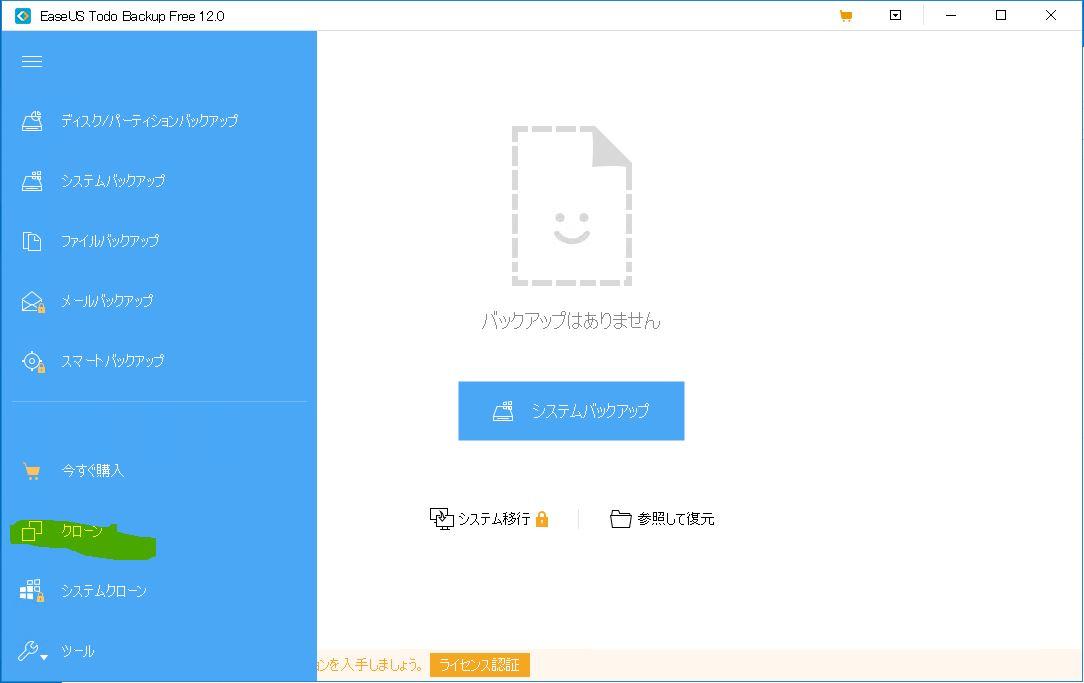 EaseUS Todo Backup Free 12.0 を起動