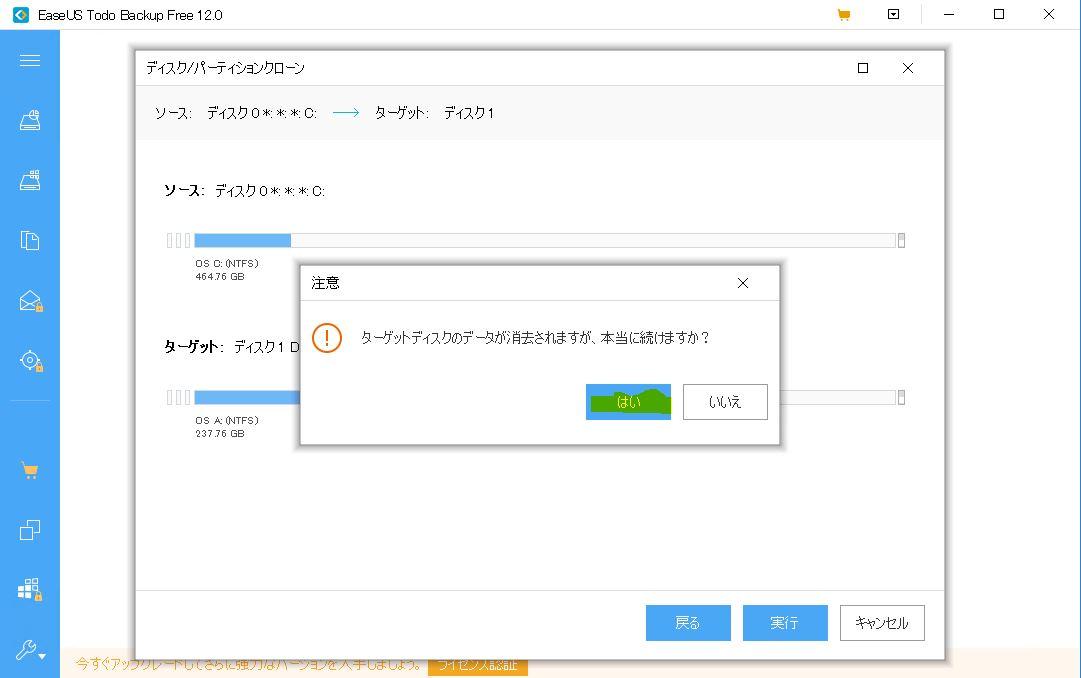EaseUS Todo Backup Free 12.0 クローン開始