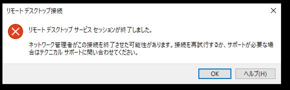 リモートデスクトップセッションが終了しました。ネットワーク管理者がこの接続を終了させた可能性があります。接続を再試行するか、サポートが必要な場合はテクニカルサポートに問い合わせて下さい。