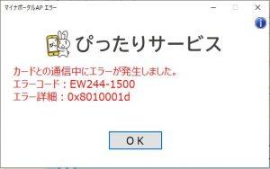 EW244-1500 ew340-2000 0x8010001d