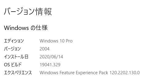 Windows10 build 2004 へ更新完了