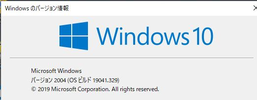 Windows10 build 2004 へ更新完了 winver.exe の実行結果